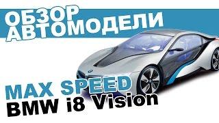 автомобиль на радиоуправлении bmw i8 vision max speed обзор распаковка мнение эксперта
