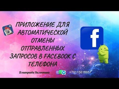 Вопрос: Как просмотреть список отправленных запросов на добавление в друзья на Facebook?