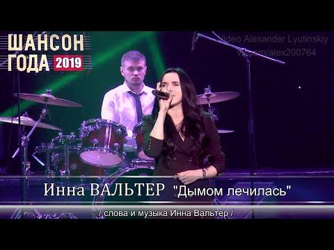 """Инна ВАЛЬТЕР - """"Дымом лечилась"""""""