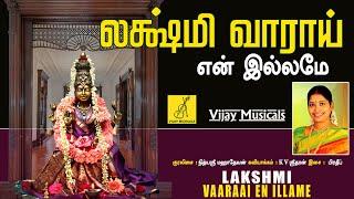 Lakshmi Vaaraai En Illame | Sri Mahalakshmiye Varuga | Nithyasree Mahadevan | Vijay Musicals