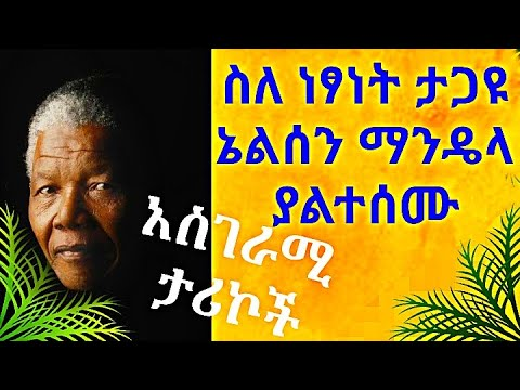 ኔልሰን ማንዴላ የህይወት ታሪክ / History of Nelson mandela MADIBA