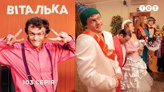 Виталька. Свадьба родителей. Серия 103