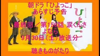 朝ドラ「ひよっこ」最終回/第156話 涙くんさよなら 9月30日(土)放送...