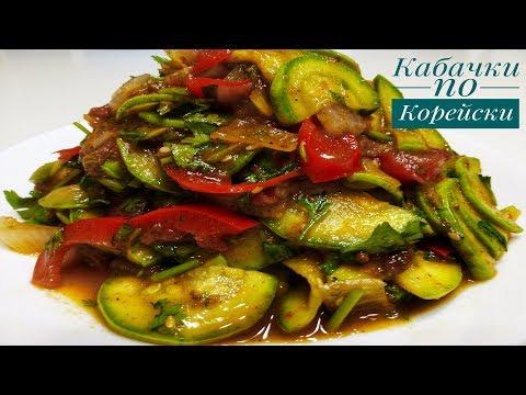 Как приготовить салат из кабачков по корейски