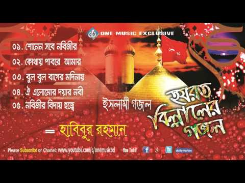 Bangla Islamic Songs hazrat bilaler gojol। Audio jukebox ইসলামী সংগীত one music islamic