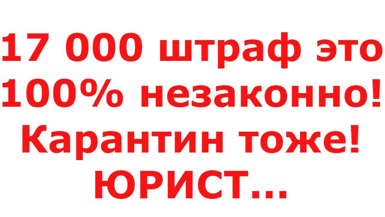 Как не платить штраф 17 000 и защитить себя (ЮРИСТ)