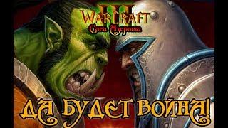 ДА НАЧНЕТСЯ ВОЙНА! ФИНАЛ! Warcraft 3 #8