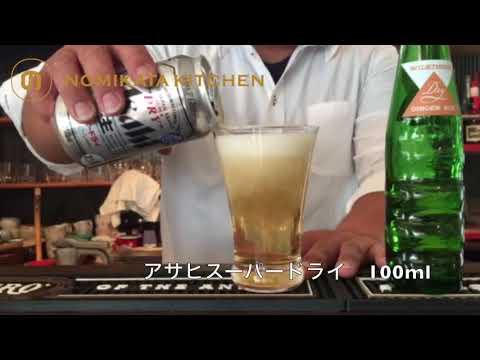シャンディガフの作り方動画【カクテル・レシピ】