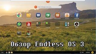 Обзор Endless OS 3