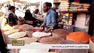 جبايات الحوثيين تدمر النشاط التجاري في العاصمة صنعاء   | تقرير يمن شباب