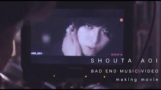 蒼井翔太 / 「BAD END」MV Making ダイジェスト