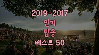 2019 - 2017 인기 팝송 노래 음악 모음 플레이리스트 베스트 50곡ㅣBest 50 Popular, Hit Songs Of 2019 - 2017ㅣ광고없는 빌보드 히트 팝송