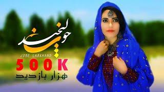 آهنگ جدید هزارگی جوب لبخند از ختیمه افتخاری (عاشقانه) .New Hazaragi song from Khatima Eftekhari