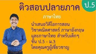 บทเรียนทบทวนก่อนสอบปลายภาควิชาภาษาไทย ชั้น ป.5