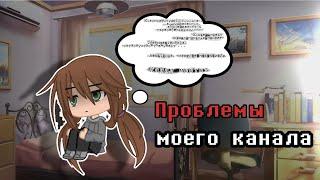 ×ПРОБЛЕМЫ МОЕГО КАНАЛА× Разговорное видео