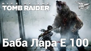 Стрим - Rise of the Tomb Raider - Баба Лара E 100