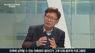 5편 : 환경오염 방지기술 - 김석준 박사