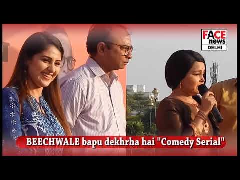 """Beechwale"" Sony SAB TV Comedy Serial Lauch | Face News Delhi | 2018 thumbnail"