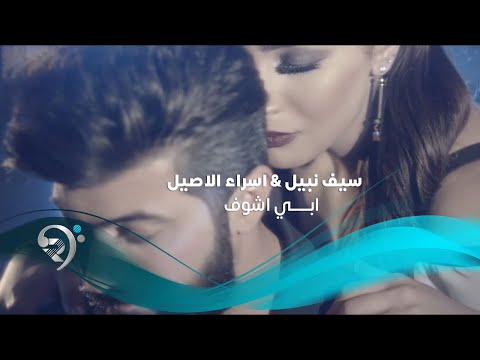 Saif Nabeel And Asraa Alasil - Abe Ashof (Offical Music Vide