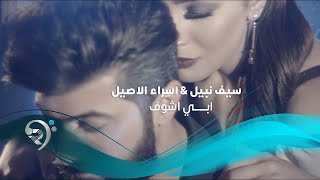 Saif Nabeel And Asraa Alasil - Abe Ashof (Offical Music Video) | سيف نبيل واسراء الاصيل - ابي اشوف
