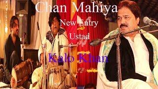 Chan Mahiya Naway Sajan bana laye Nay ! Shafaullah Khan Rokhri G11