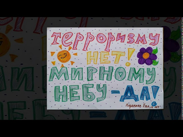 "Итоги конкурса детских рисунков ""Нет - терроризму! Мирному небу - да!"""