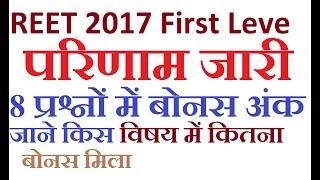 REET 2017 का RESULT घोसित | RBSE | RPSC | 2nd Grade Teacher
