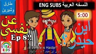 Arabic Cartoon   English Arabic Subtitles ترجمة إنجليزي Tareq wa Shireen طارق وشيرين About Me Ep8