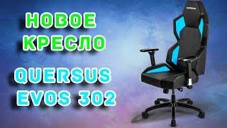 Игровое кресло QUERSUS E302 Обзор