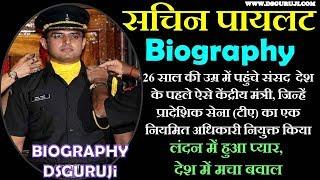 Sachin pilot Biography In Hindi DSGURUJi Life Style Love Story Rajasthan Election Elections 2018