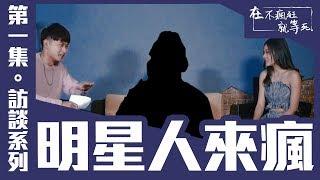 【訪談系列】▶ 明星人來瘋「海草舞」 蕭全