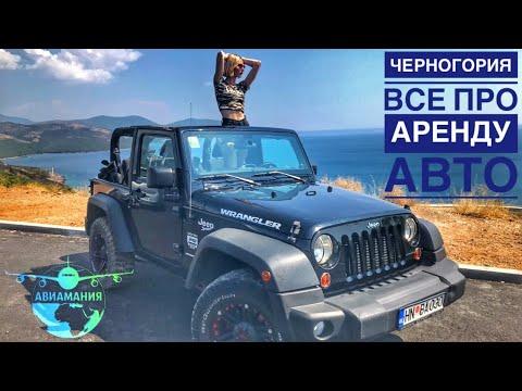 Аренда авто в Черногории   Сел и поехал   #Авиамания