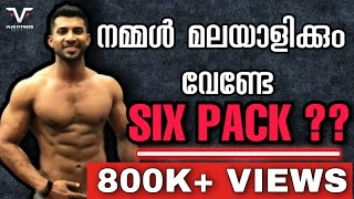 SIX PACK WORKOUT   HOW TO GET SIX PACK   MALAYALAM   CERTIFIED TRAINER