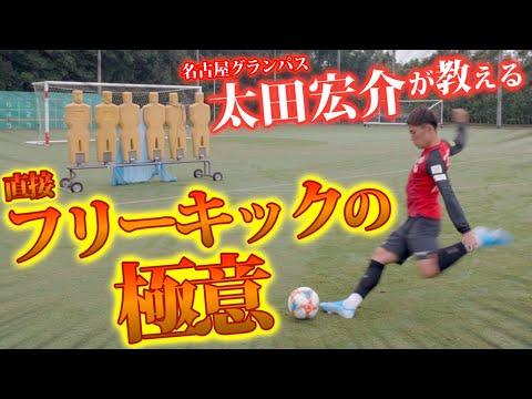 【名古屋グランパス】太田宏介による直接フリーキック講座!!!