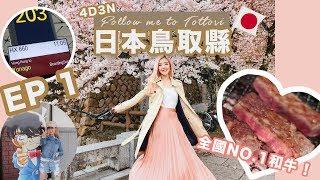 [鳥取自由行🇯🇵EP1] 跟我去吃全日本NO.1和牛 ! (附中部柯南博物館) 日本鳥取市Torrori VLOG 4日3夜   2019 | MELO LO 【中字】