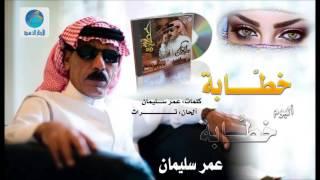عمر سليمان - خطابة Omar Solaiman - Khatabah