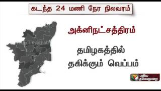 Chennai, many places in TN receives rain | Weather report (10/05/2017)