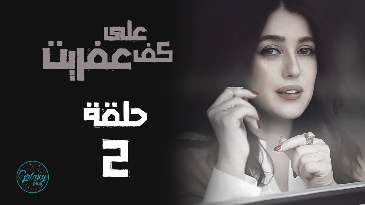 3la Kaf Afret Series Episode 02 مسلسل على كف عفريت الحلقة الثانية Youtube