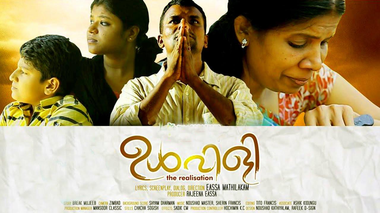 2016 malayalam full movies free download
