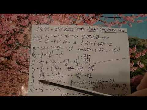 1056, 1057 Математика 6 класс. Сложение отрицательных чисел примеры