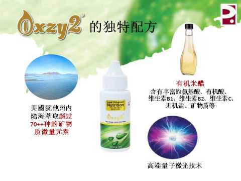Oxzy2 - Laser Enhanced Nutrition For Optimal Wellness 量子激光 极致健康