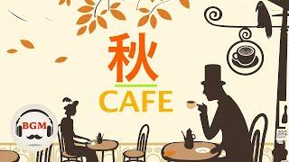 Relaxing Cafe Music - Jazz & Bossa Nova Music For Relax, Study, Work