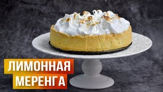 Самый Нежный и Воздушный Лимонный тарт с меренгой французский лимонный пирог тарт с меренгой