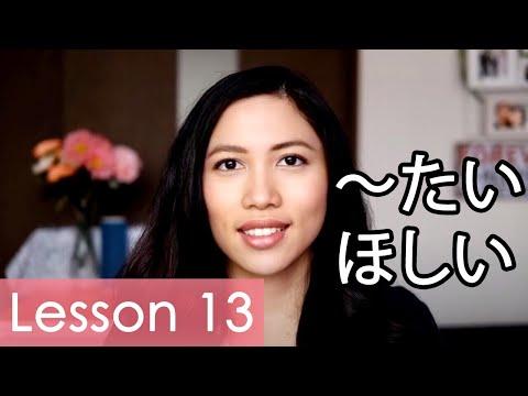 Learn Japanese | Minna No Nihongo Lesson 13 Grammar