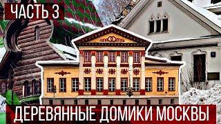 Прогулка по Москве деревянной   Часть 3