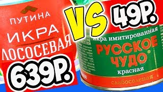 Дорого VS Дёшево Красная Икра за 639р VS за 49р Пробую Морепродукты