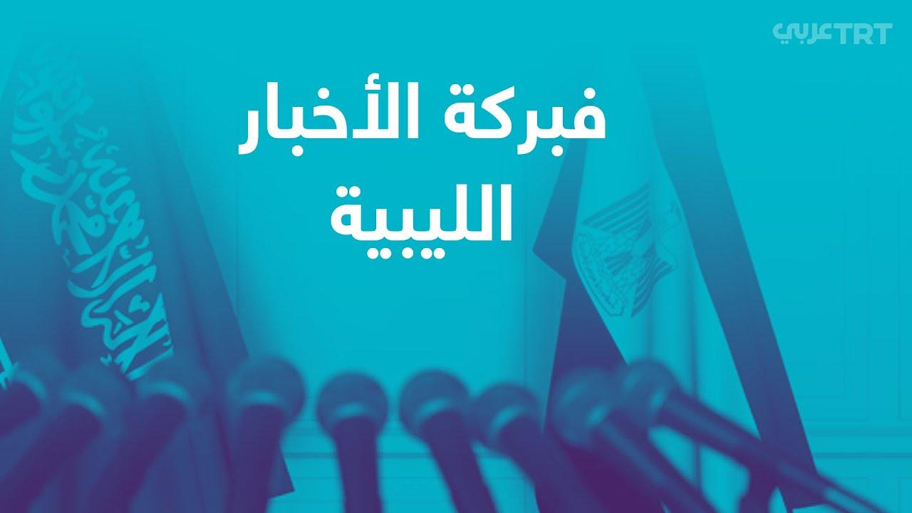 وسائل إعلام مصرية وسعودية تفبرك أخباراً عن ليبيا