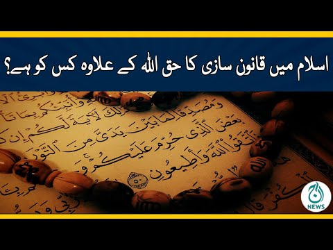 Aaj Islam | Islam Main Qanoon sazi Ka Haq ALLAH Kay Elawa Kis Ko Hai?| Aaj News | Part 3