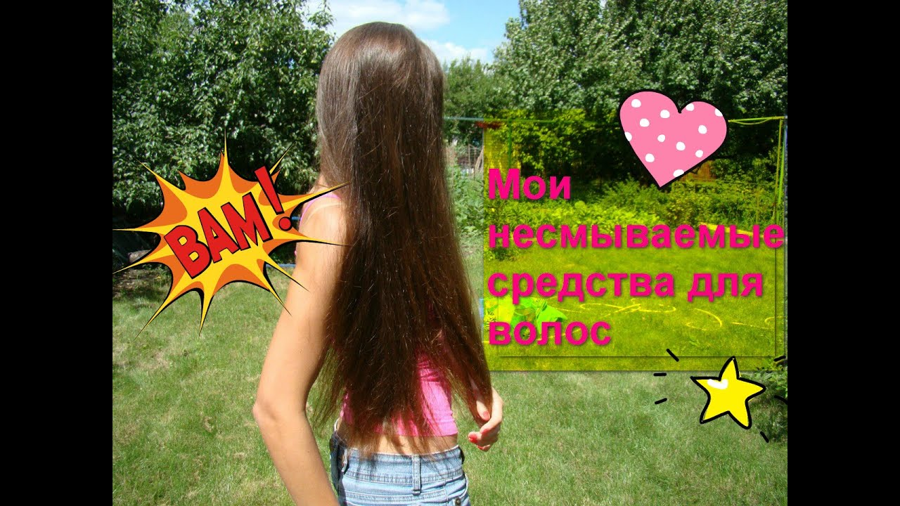 Отзывы несмываемые средства для волос