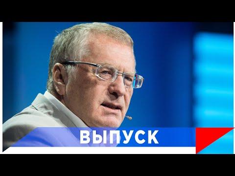 Жириновский обратился к жителям Хабаровского края...